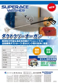 高圧洗浄機用オプションダクトクリーナーガンASSY