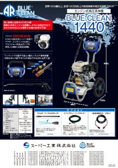 BLUE CLEAN 1440