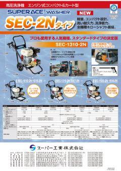 SEC-2Nタイプ(SEC-1310-2N 他)