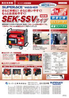 SEK-SSVタイプ
