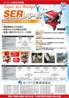 SERシリーズ(SER-2307-3 他)