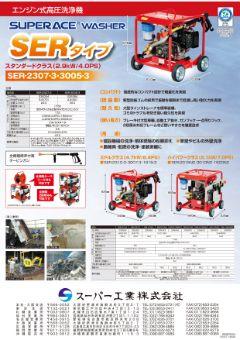SERタイプ(SER-2307-3 他)