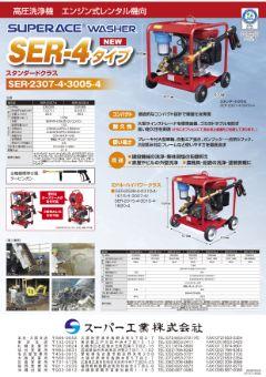 SER-4タイプ(SER-2307-4 他)