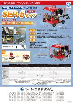 SER-5タイプ(SER-2308-5 他)