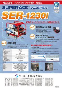 SER-1230i