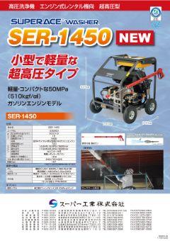 SER-1450