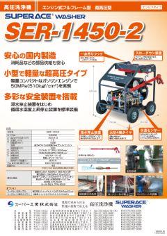 SER-1450-2