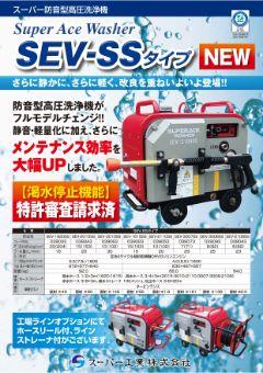 SEV-SSタイプ(SEV-1620SS 他)