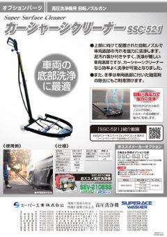 高圧洗浄機用オプション 回転ノズルガン カーシャーシクリーナー SSC-521
