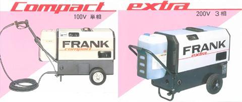 西ドイツ、FRANK社と販売提携