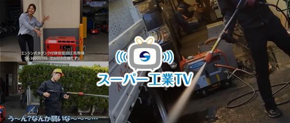 スーパー工業TV