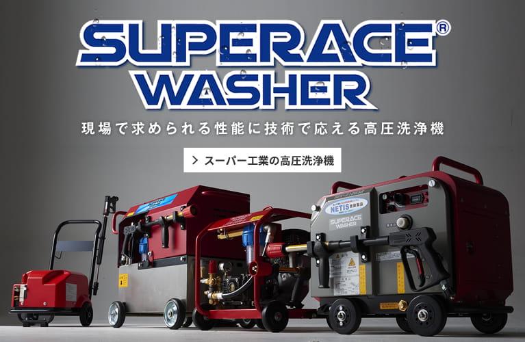 スーパー工業の高圧洗浄機