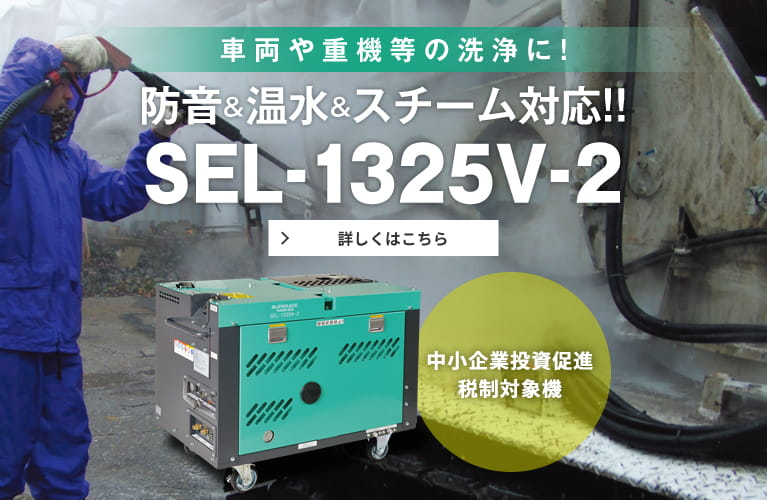 【車両や重機等の洗浄に!防音&温水&スチーム対応!【中小企業投資促進税制対象機】SEL-1325V-2