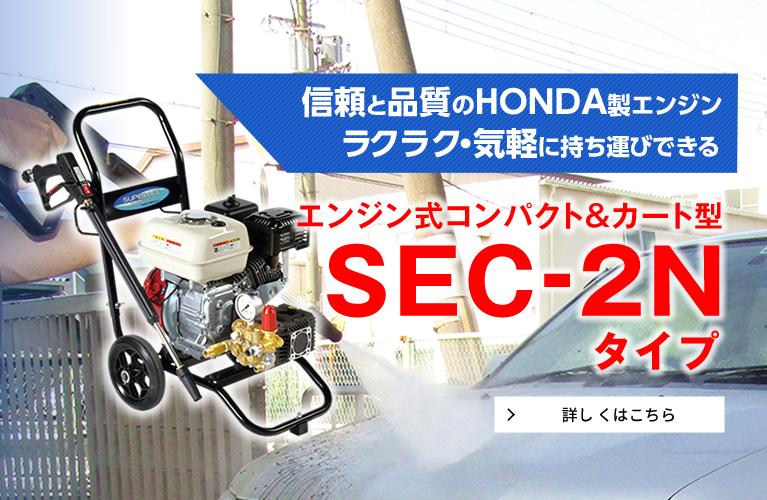 エンジン式コンパクト&カート型 SEC-2Nタイプ