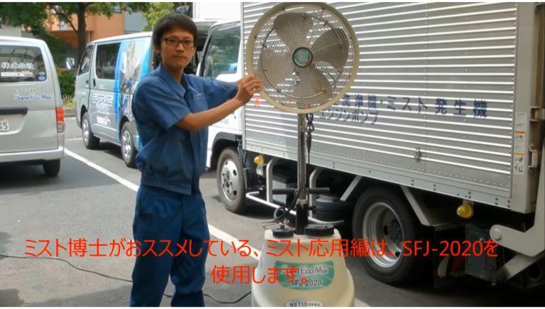 田山先生のミスト発生装置応用編