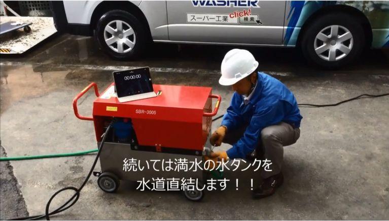 高圧洗浄機SBR-3005で実験してみました。