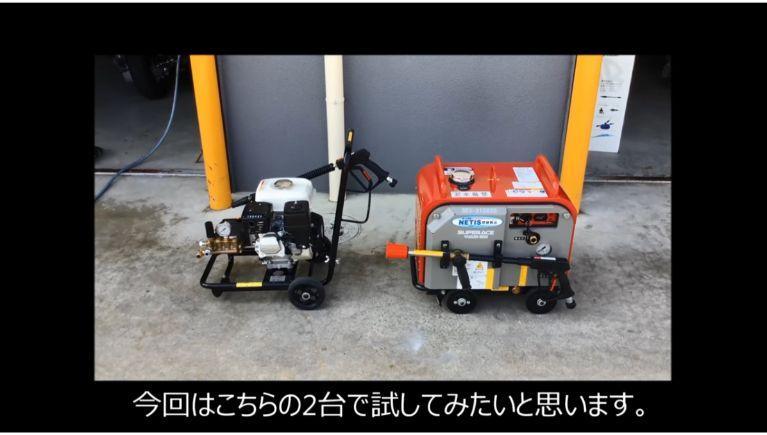 2種類の高圧洗浄機、水道直結で使用できるか比べてみました。