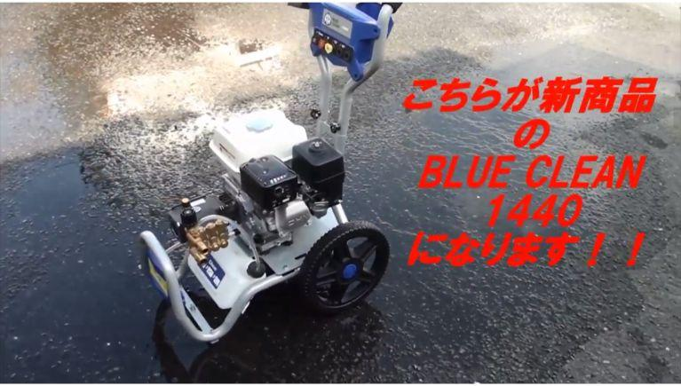 【BLUE CLEAN 1440】エンジン式高圧洗浄機のご紹介