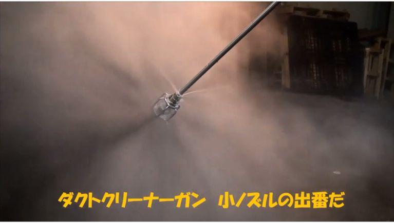 ダクトクリーナーガン【SSC-150】で洗ってみる!!