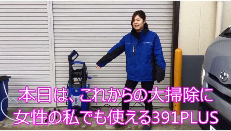 【BLUE CLEAN 391PLUS】大掃除に大活躍!!