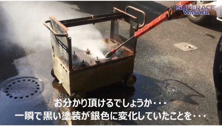 超高圧洗浄機【SER-1450】の威力を体験!