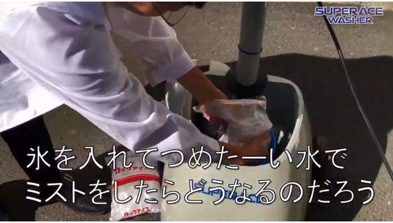 【実験シリーズ】ミスト発生機で氷水を使用してみた