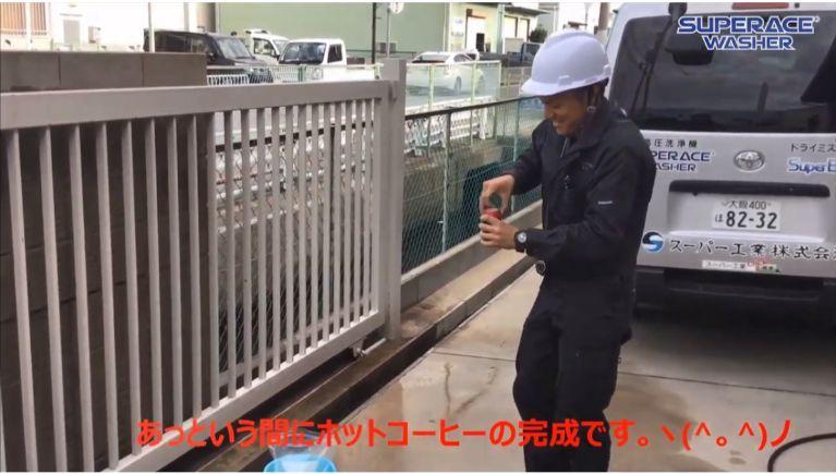 温水高圧洗浄機でホットコーヒーを作る