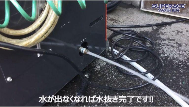 高圧洗浄機の水抜きの方法