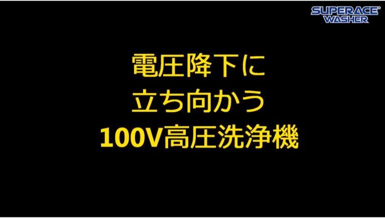 100V高圧洗浄機【SBR-1105】が凄い!
