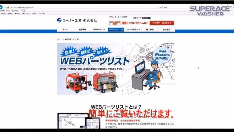 WEBパーツリストで部品簡単検索
