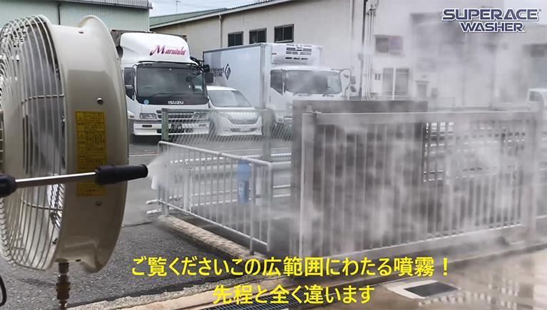 粉塵対策にもドライミスト!高圧洗浄機で効果倍増!?