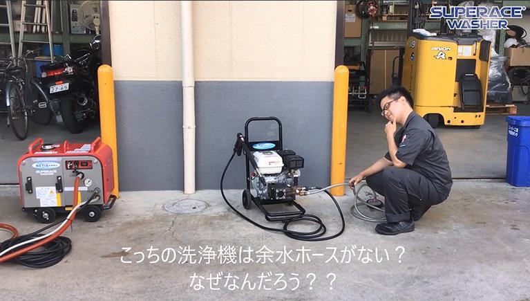 高圧洗浄機の神ギ問 余水ホースって何?