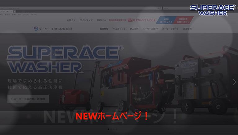 高圧洗浄機のメンテナンス情報も簡単検索!NEWホームページのご紹介