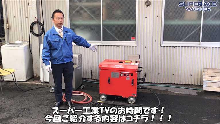 水道がなくても大丈夫!? 温水高圧洗浄機のご紹介