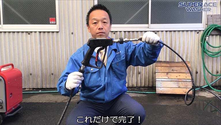 配管の掃除に便利なノズルとガン式バルブのご紹介