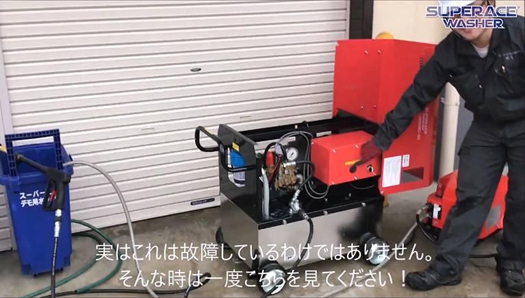 高圧洗浄機 モーターが動かない時の対処方法をご紹介