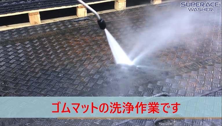 温水高圧洗浄機SAR-1315VN-1 使用例のご紹介