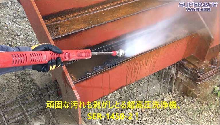 錆びも落とす!! 超高圧洗浄機【SER-1450-2】の使用例をご紹介