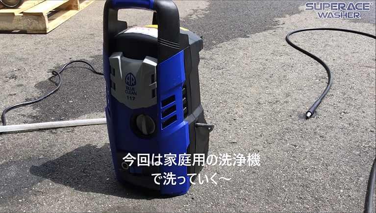 高圧洗浄機【BLUE CLEAN117】でいろいろなものを洗ってみた!
