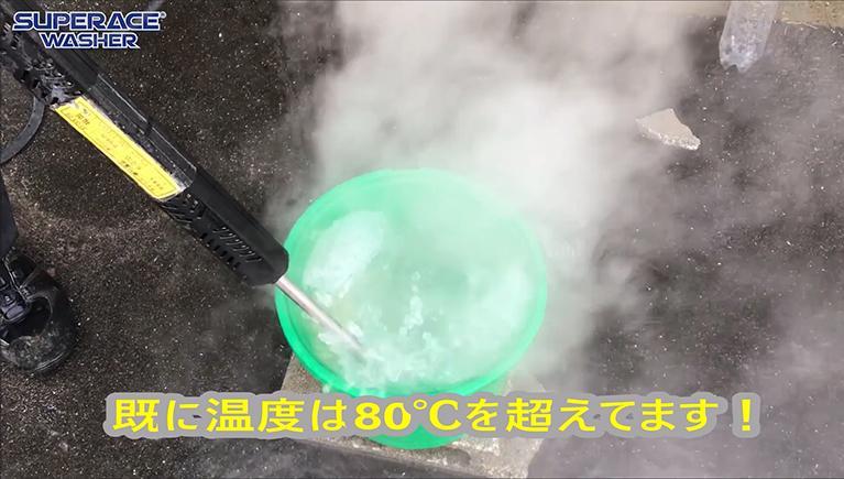 温水高圧洗浄機でうどんを茹でてみました