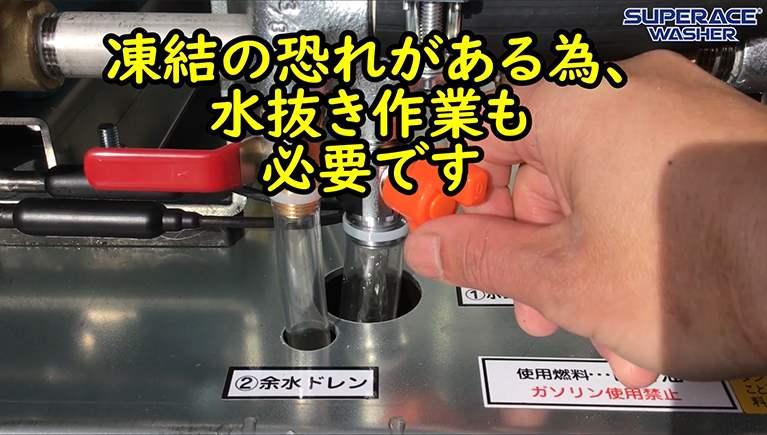 温水高圧洗浄機【SHJ-Sタイプ】の凍結対策