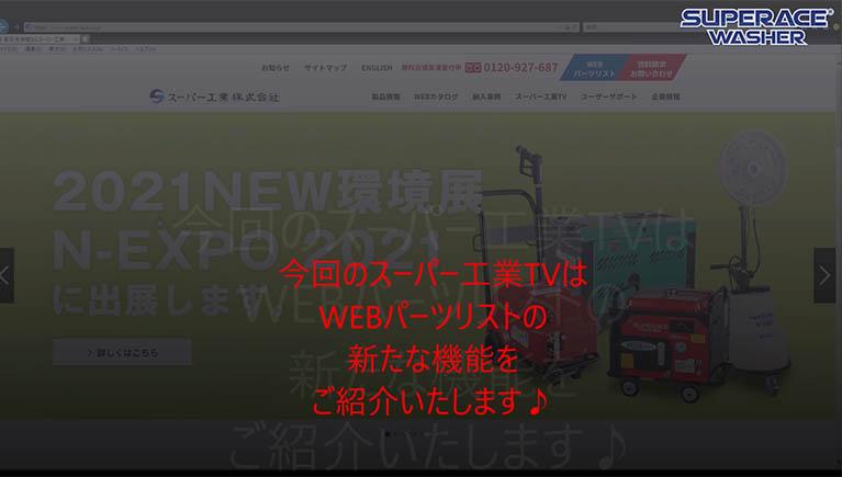 WEBパーツリストがより便利に!!