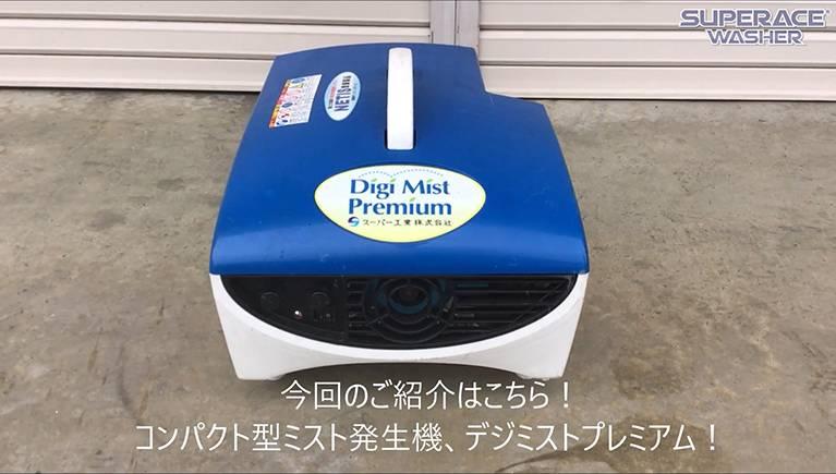 ミスト発生装置【Digi Mist Premium】の配管を変えてみました