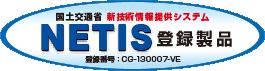 NETIS登録製品