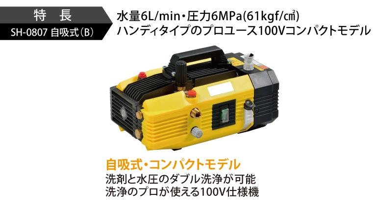 SH-0807 自吸式(B)[50Hz]-写真03